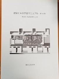建築CAD学習マニュアル   2020版  値引なし