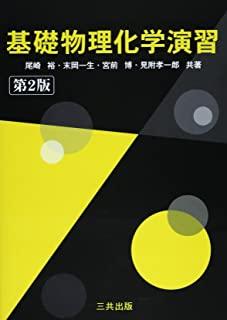 基礎物理化学演習 第2版