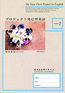 プロジェクト発信型英語Volume 1