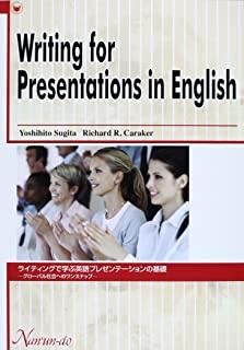 ライティングで学ぶ英語プレゼンテーションの基礎