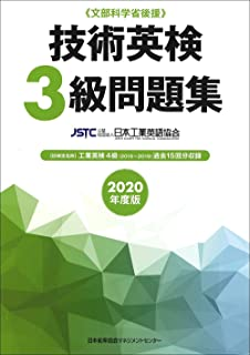 技術英検3級問題集 2020年度版