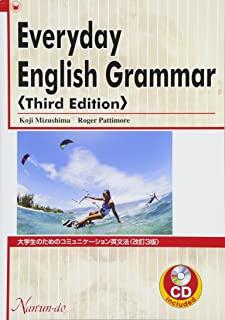 大学生のためのコミュニケーション英文法 改訂3版