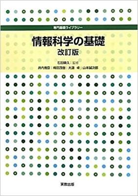 情報科学の基礎 改訂版