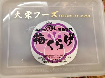 大栄フーズ 梅クラゲ