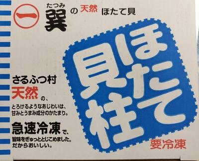 北海道 巽 冷凍貝柱 500g入り
