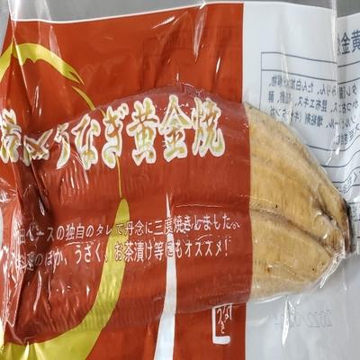 活〆 うなぎ黄金焼き 5袋