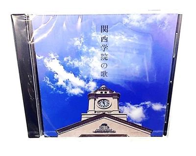 CD「関西学院の歌」