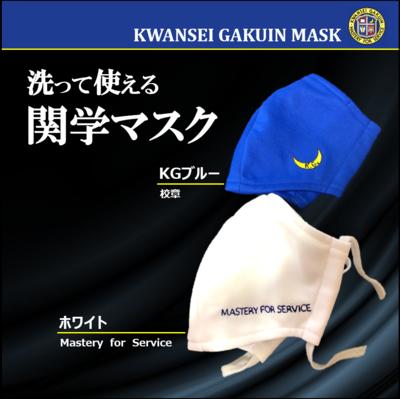 関学マスク