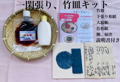 「一閑張り竹皿18㎝」制作キット(仙台七夕まつり吹き流し飾り和紙付き)