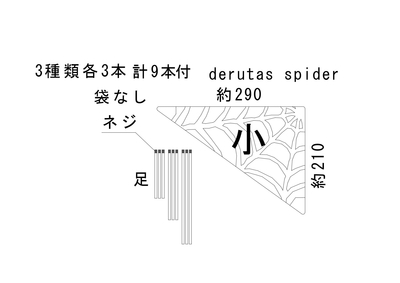 derutas spider 小