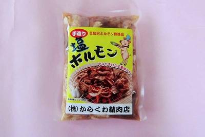 気仙沼ホルモン塩味(300g x2袋 )
