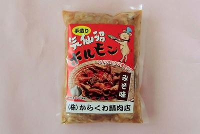気仙沼ホルモン味噌味(300g x2袋 )