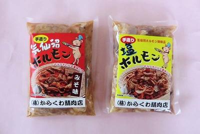 気仙沼ホルモン味噌/塩 各300g(計600g)