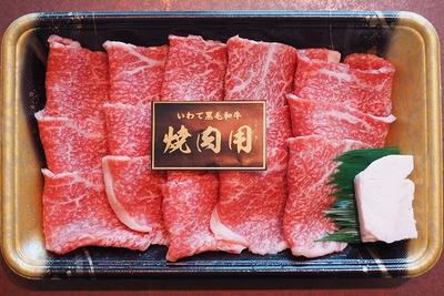 岩手県産 黒毛和牛赤身肉 300g(カルビ用)