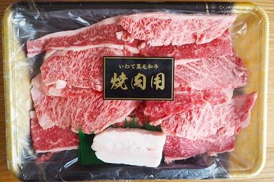 岩手県産 黒毛和牛霜降り肉 300g(カルビ用)