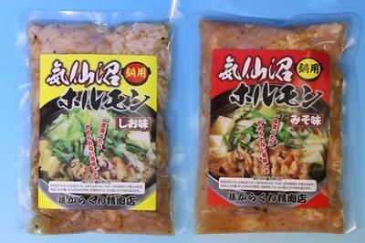 気仙沼ホルモンもつ鍋(300g x2袋 )