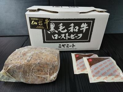 仙台牛ローストビーフ(約220g)