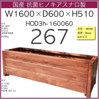 フラワーベッド・プランター HOD3h-160060【W1600×D600×H510mm □85/t35mm ASNARO】