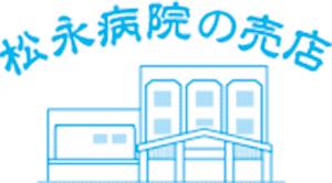 松永病院の売店