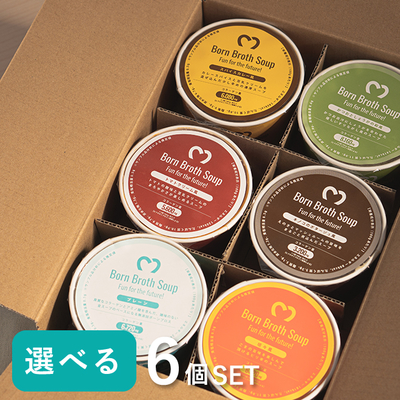 味が選べる6個セット☆ 冷凍カップ☆エムボーンブロススープ