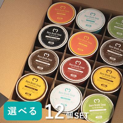 味が選べる12個セット☆ 冷凍カップ☆エムボーンブロススープ