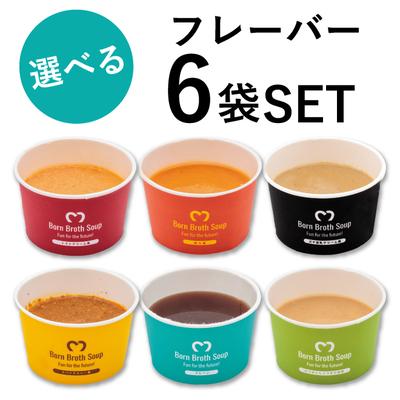 【冷凍カップタイプ】選べる6個セット