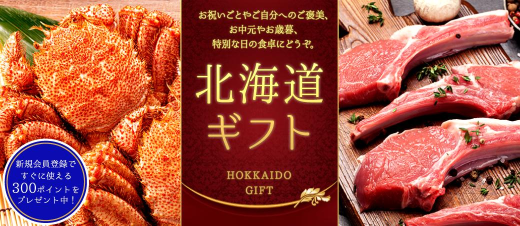 お中元やお歳暮、ギフトに北海道の美味しいをお届けします