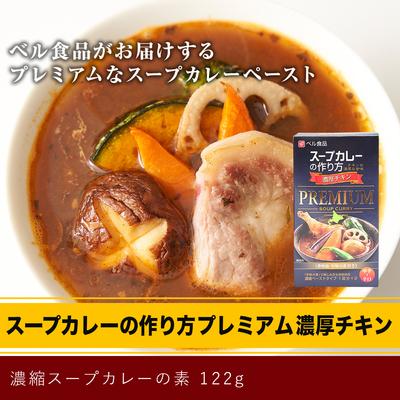 スープカレーの作り方プレミアム濃厚チキン