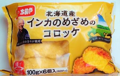 インカのめざめのコロッケ【冷凍食品】