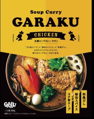 GARAKU 札幌 スープカレーチキン
