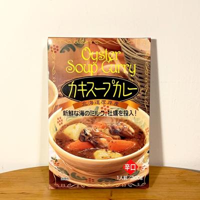 カキスープカレー(辛口)