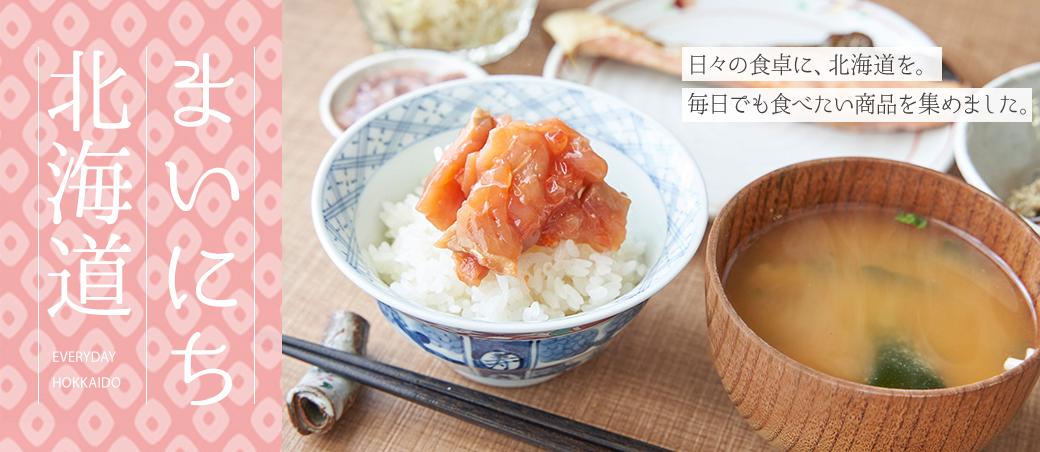 毎日食べたい!そんな北海道の身近な食材&商品をご堪能ください。