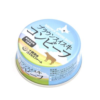ブラウンスイス牛 無塩せきコンビーフ 【3缶セット】