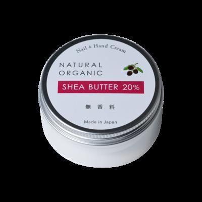 【クロワール】ネイル&ハンドクリーム シアバター20% 無香料