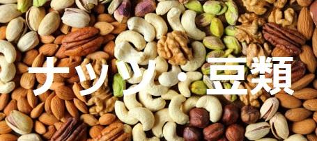 ナッツ・豆類