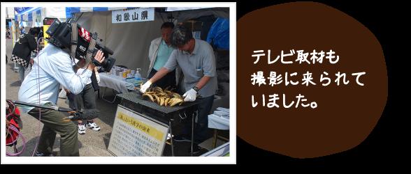 鮎塩焼き 築地イベント あゆ吉