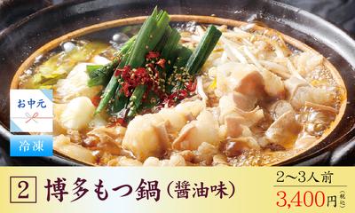 博多もつ鍋 醤油味 2~3人前(お中元)
