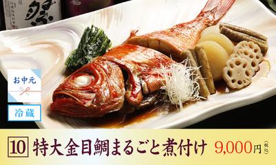 福岡・長浜市場直送 特大金目鯛まるごと煮付け(お中元)