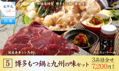 博多もつ鍋と九州の味セット 3品詰合せ(お中元)