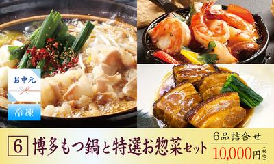 博多もつ鍋と特選お惣菜セット 6品詰合せ(お中元)