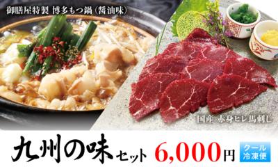 九州の味セット