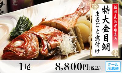 福岡・長浜市場直送 特大金目鯛まるごと煮付け
