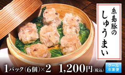 糸島豚のしゅうまい 12個