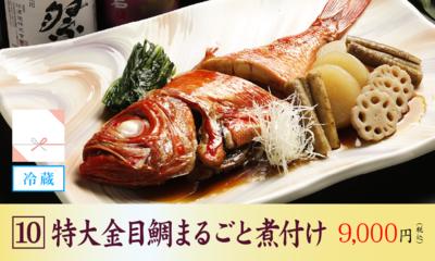 福岡・長浜市場直送 特大金目鯛まるごと煮付け(ご贈答品)