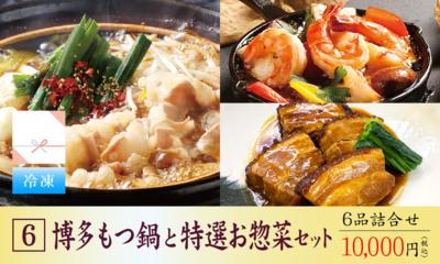 博多もつ鍋と特選お惣菜セット 6品詰合せ(ご贈答品)