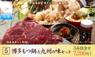 博多もつ鍋と九州の味セット 3品詰合せ(ご贈答品)