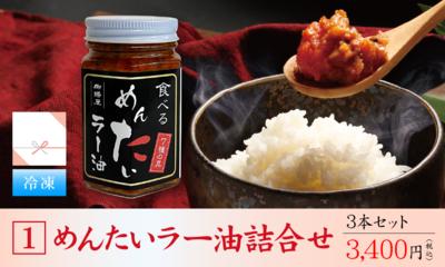 食べる めんたいラー油詰合せ 3本セット(ご贈答品)