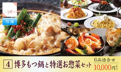 博多もつ鍋と特選お惣菜セット6品詰合せ(御歳暮)