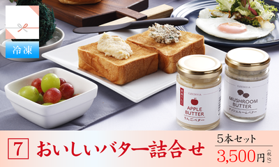 おいしいバター5本詰合せ (御歳暮)