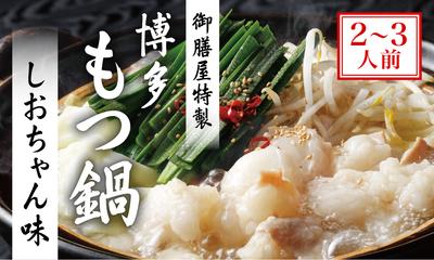 御膳屋特製 博多もつ鍋 2~3人前【塩ちゃん味】